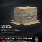 『MGSV:TPP』店舗別特典が公開!サブマシンガンやお馴染み「ダンボール箱」も