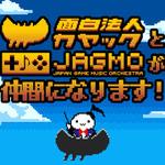 ゲーム音楽演奏会のJAGMO、面白法人カヤックへの全事業譲渡に合意 ― 初公演は今夏「伝説の戦闘組曲」