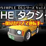 @SIMPLE DLシリーズVol.13 THE タクシー ~僕はカリスマ運転手~の画像