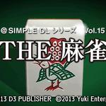 @SIMPLE DLシリーズVol.15 THE 麻雀の画像