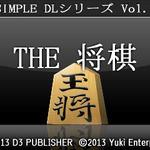 @SIMPLE DLシリーズVol.18 THE 将棋の画像