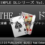 @SIMPLE DLシリーズVol.20 THE カード ~大富豪 ポーカー ブラックジャック~の画像