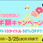 ディースリー・パブリッシャー3DSダウンロードソフト合計100万DL!春の大感謝祭 半額キャンペーンの画像
