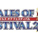 「テイルズ オブ フェスティバル 2015」ロゴの画像