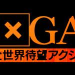 「ゲームセンターCX」の制作会社が手がける『Bloodborne』特別番組が放送決定の画像
