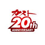 ガスト創立20週年で全89タイトルのサントラが390円で販売中!無料配信も