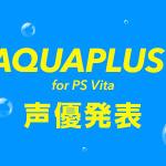 アクアプラス、PS Vita向け新作プロモサイトを公開 ─ ミニゲーム形式で声優が発表にの画像