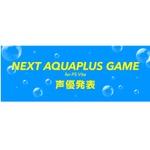 アクアプラス、PS Vita向け新作プロモサイトを公開 ─ ミニゲーム形式で声優が発表に