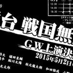 舞台「戦国無双」日程とキャストが決定!GW中の5月2日から5月7日まで