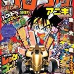 ミニ四駆のゴールドメッキボディが付録 話題の「コロコロアニキ」第2号発売