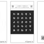 """""""フォント""""を見分けるゲーム『絶対フォント感』配信開始!これは、デザイナーへの挑戦状の画像"""