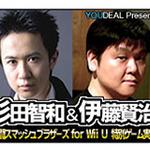 杉田智和と伊藤賢治による『スマブラ』実況番組がニコ生にて3月19日放送