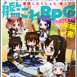 艦娘体験が捗る一冊!TRPG「艦これRPG プレイヤーズブック 抜錨ノ書」3月20日発売
