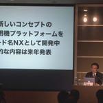 任天堂、新ゲーム専用機プラットフォーム「NX」を発表…まったく新しいコンセプトに