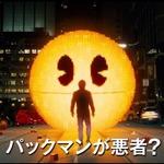 ハリウッド映画「ピクセル」9月公開!8ビットなパックマンやドンキーコングが地球侵略の画像
