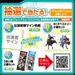 「ナムコ×ソードアート・オンライン」キャンペーン開催、オリジナル「うまい棒」やタペストリーが景品にの画像