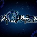 PS Vita『メイQノ地下ニ死ス』は3Dダンジョンか!? 本質を垣間見せる朗読ムービー公開