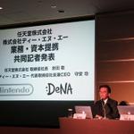 【オールゲームニッポン】任天堂とDeNAはプラットフォームを作れるか?(第15回)