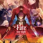 「Fate/stay night [UBW]」最新PVとキービジュアルお披露目