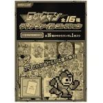 歴代『ロックマン』シリーズをデザインしたクリアファイルやラバーマスコットなどが発売決定の画像