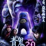 映画「青鬼 ver.2.0」7月4日公開! ついに「フワッティー」のビジュアル解禁の画像