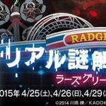 """「SAO」×「リアル謎解きゲーム」実現!""""ラーズグリーズ""""で起こる異変に立ち向かえの画像"""