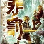 【Wii U DL販売ランキング】『罪と罰 宇宙の後継者』首位に、『バイオハザード リベレーションズAE』4位へランクアップ(3/30)