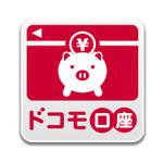 安心・簡単のドコモ口座アプリでSteamの新作ゲームを買ってみた!