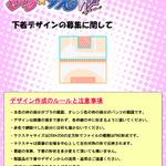 『ぎゃる☆がん W』「透視ズーム」はタイツの下のパンツまで透ける!そんな下着のデザイン公募開始の画像