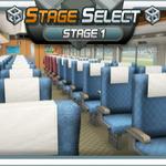 ステージ1「特急列車」の画像