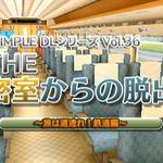 『@SIMPLE DLシリーズVol.36 THE 密室からの脱出~旅は道連れ!鉄道編~』タイトル画面の画像