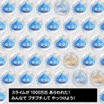 新宿に現れたスライム、1000万匹になってWebに登場…早くも850万匹が討伐される