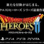 『ドラクエヒーローズII』制作決定!PS4/PS3に加え、PS Vitaにも…エイプリルフールじゃなかった