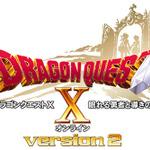 『ドラゴンクエストX 眠れる勇者と導きの盟友 オンライン』タイトルロゴの画像