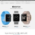 「Apple Watch」10日午後4時から予約受付・・・価格は4万2800円から