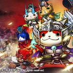 3DS『妖怪三國志』発表!コーエーテクモと「妖怪ウォッチ」がコラボ