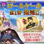 『刀剣乱舞』プリントロールケーキ発売!「三日月宗近」「歌仙兼定」など11名がラインナップ