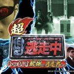 3DS『超・逃走中』7月9日発売! 自分のMiiでハンターから逃げのびろ…特典はあのサングラス
