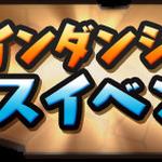 「コインダンジョン」でボーナス発生!の画像