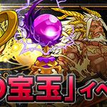 「精霊の宝玉」イベント開催!の画像