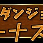 「曜日ダンジョン」でボーナス発生!の画像