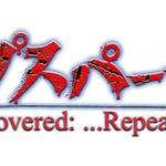 『コープスパーティー ブラッドカバー リピーティッドフィアー』ロゴの画像