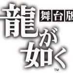 舞台「龍が如く」ロゴの画像