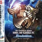 『空の軌跡 FC Evolution』サントラ6月11日発売…全曲が完全新アレンジ