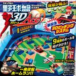 「野球盤 3Dエース」公式サイトよりの画像