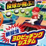 """野球盤もついに3D時代へ…エポック社「野球盤 3Dエース」は""""3Dピッチングシステム""""搭載"""