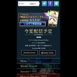 『Fate/Grand Order』の画像