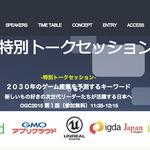 シーズン1総集編 日本とゲームの魅力を振り返って【オールゲームニッポン 第19回】
