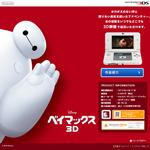 立体視にも対応!映画「ベイマックス 3D」3DS向けに配信開始