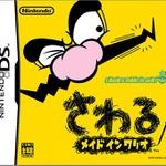 【Wii U DL販売ランキング】『スーパーマリオ64』首位獲得、『さわるメイドインワリオ』初登場ランクイン(4/20)